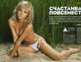 Dasha Sagalova Russian MAXIM(August 2007) Foto 2 (Дарья Сагалова Русский MAXIM (август 2007) Фото 2)