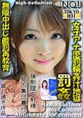 Tokyo Hot n0461 - Maasa Sakuma