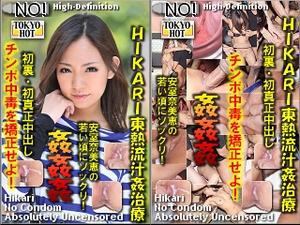 Tokyo-Hot n0850: Cock Lover Girl-HIKARI